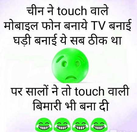 New Hindi Funny Status Free Wallpaper