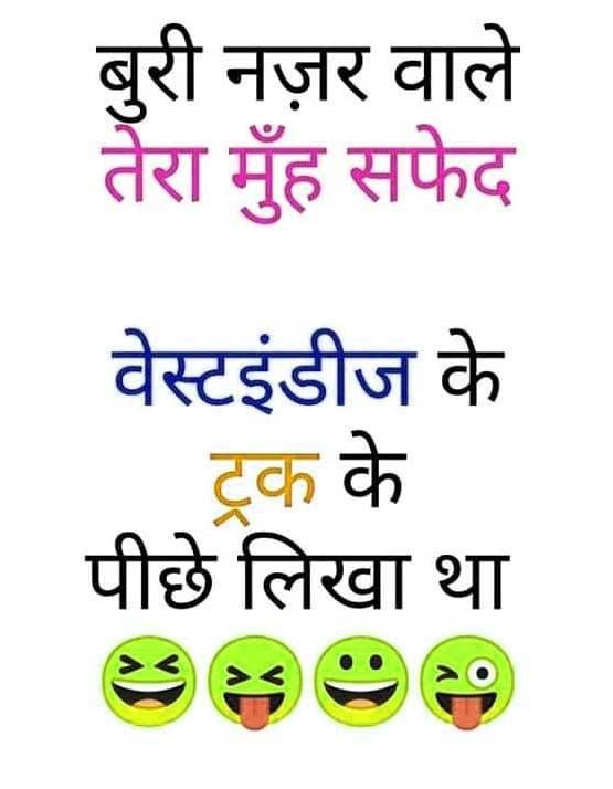 New Hindi Funny Status Hd Images