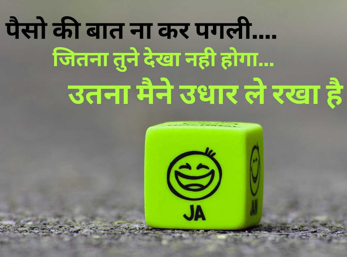 New Hindi Funny Status Hd Photo
