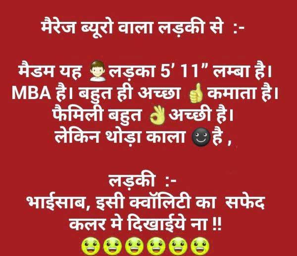 New Hindi Funny Status Hd Wallpaper