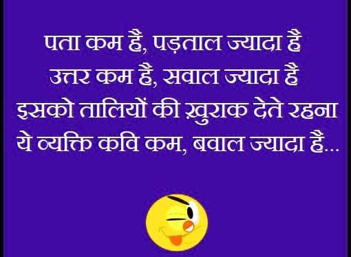 New Hindi Funny Status Images Hd