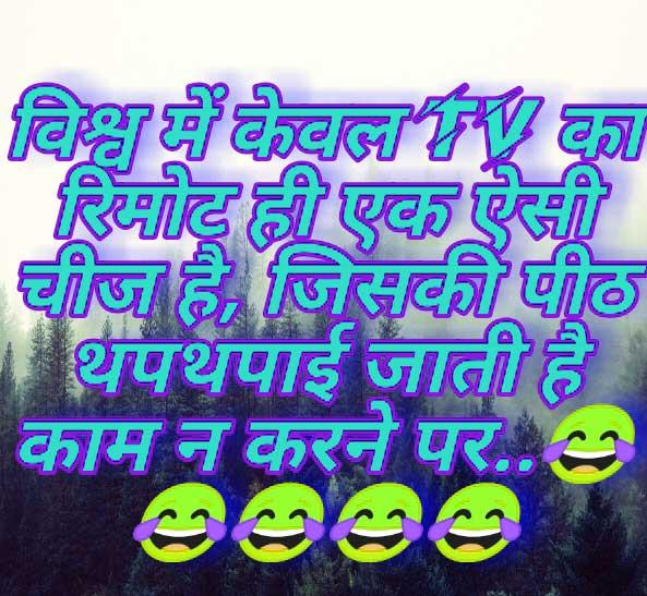 New Hindi Funny Status Images Pics Free