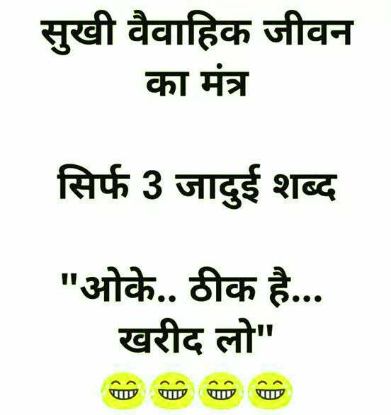 New Hindi Funny Status Images Pictures
