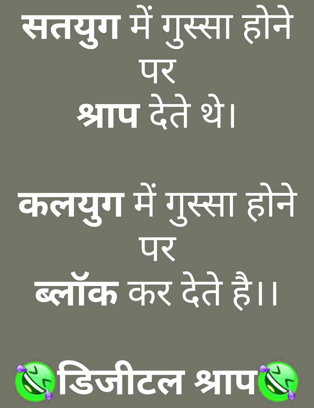 New Hindi Funny Status Images Wallpaper Hd