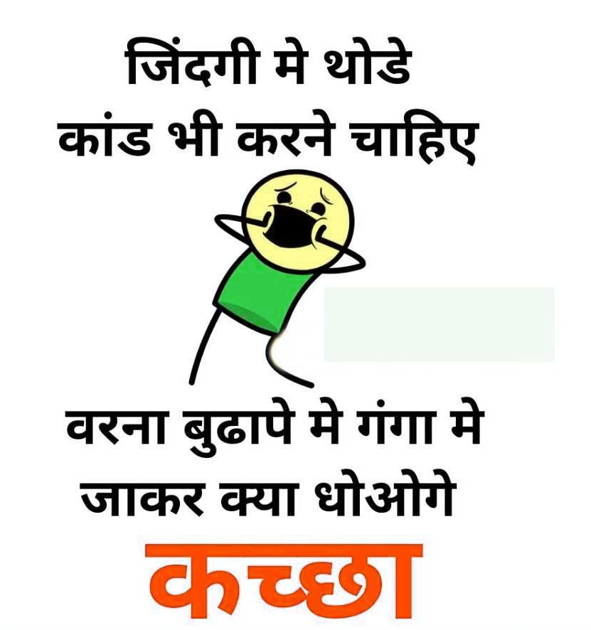 New Hindi Funny Status Images Wallpaper