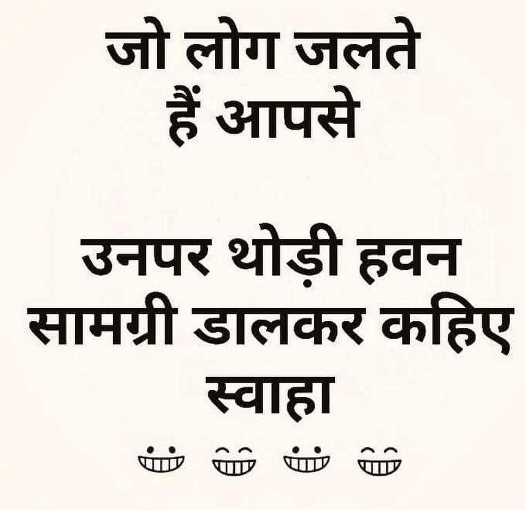 New Hindi Funny Status Images