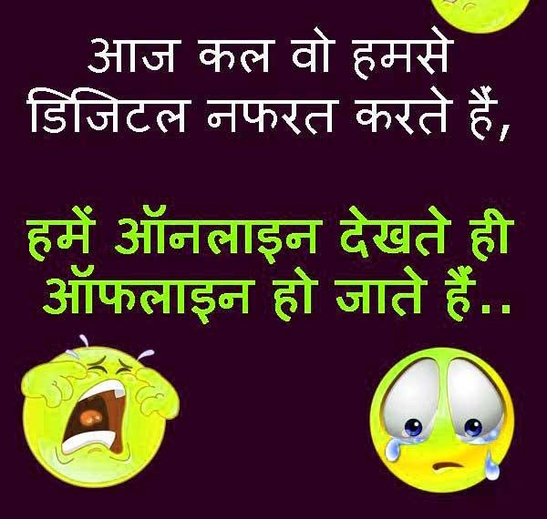 New Hindi Funny Status Photo Download