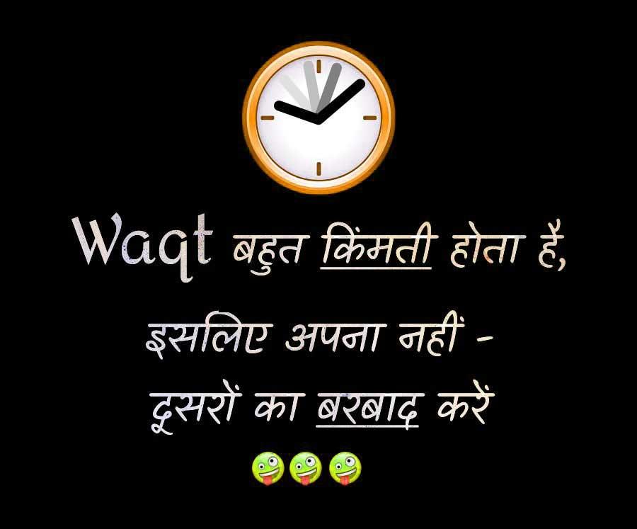 New Hindi Funny Status Photo Free
