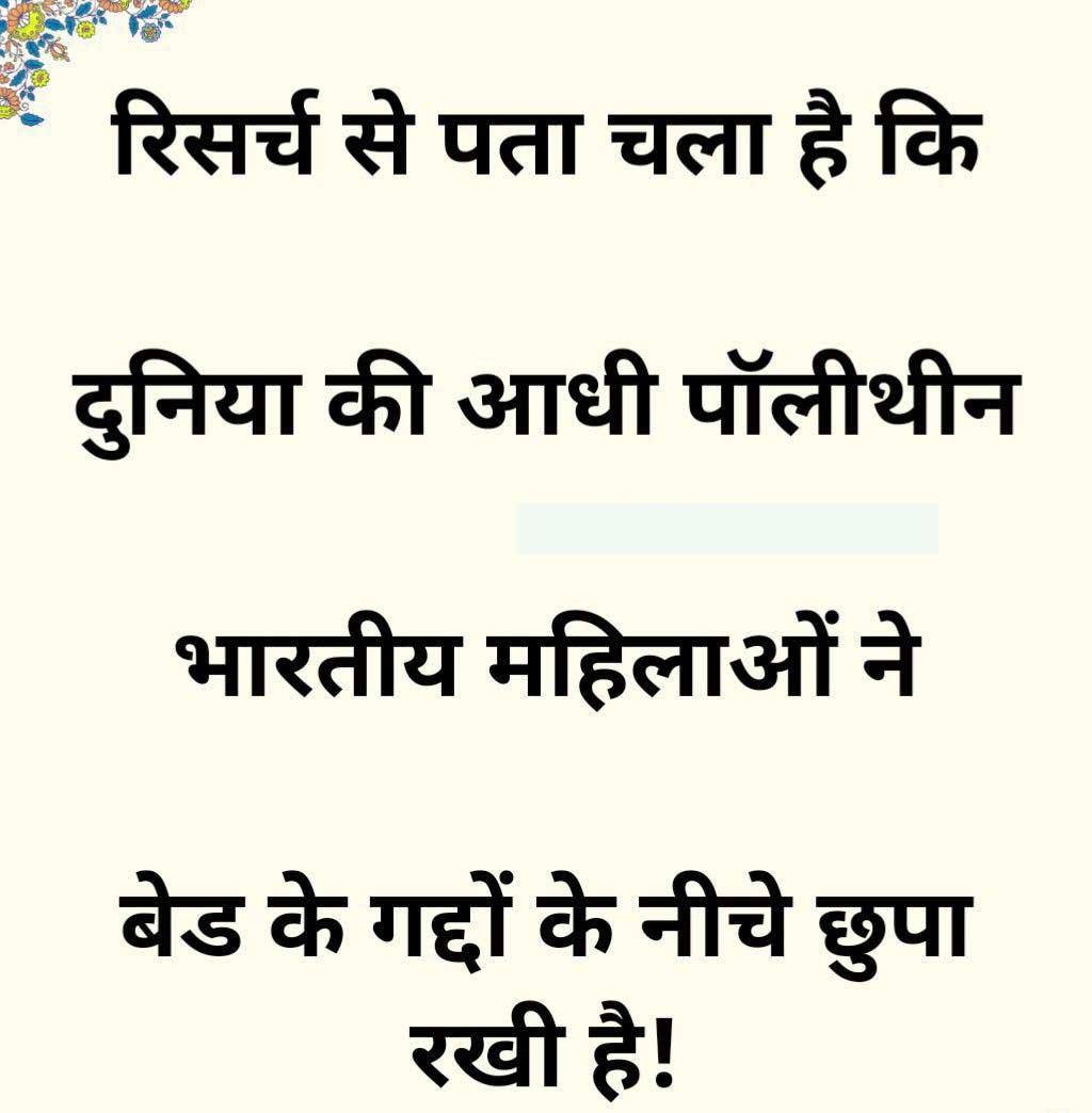 New Hindi Funny Status Photo Hd
