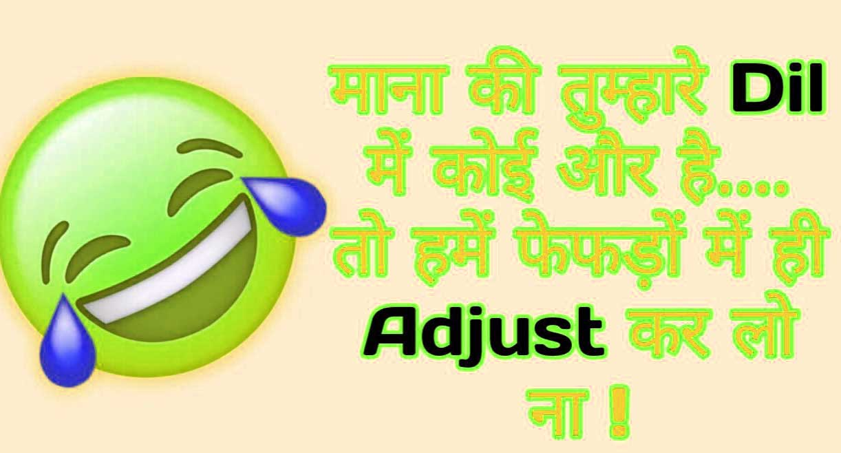 New Hindi Funny Status Photo Images Free
