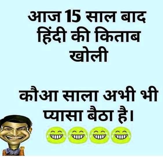 New Hindi Funny Status Photo Images Hd