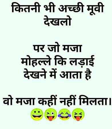 New Hindi Funny Status Photo Wallpaper
