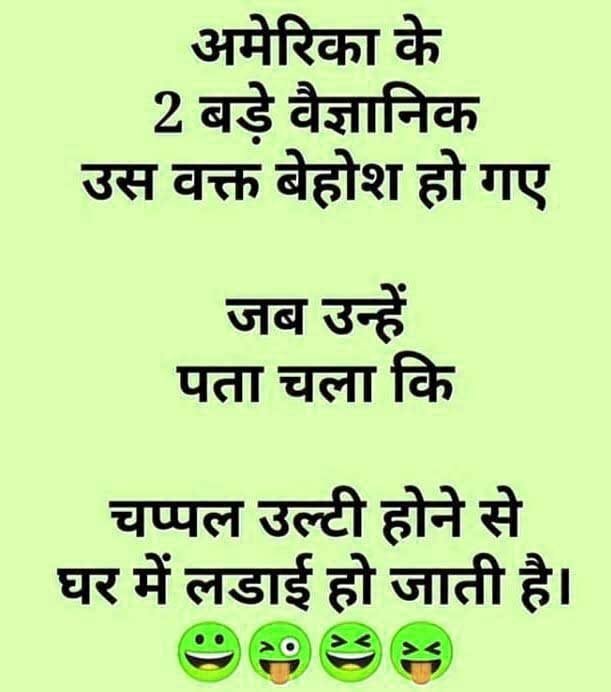 New Hindi Funny Status Photo