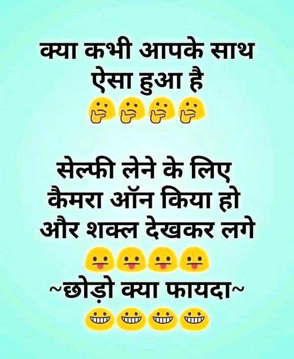 New Hindi Funny Status Pics Download