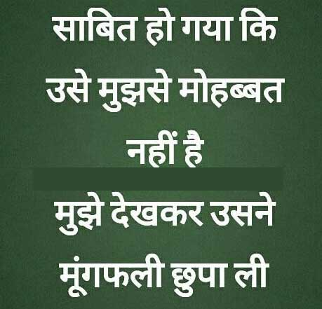 New Hindi Funny Status Pics Hd