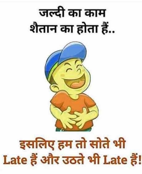 New Hindi Funny Status Pics Images Free