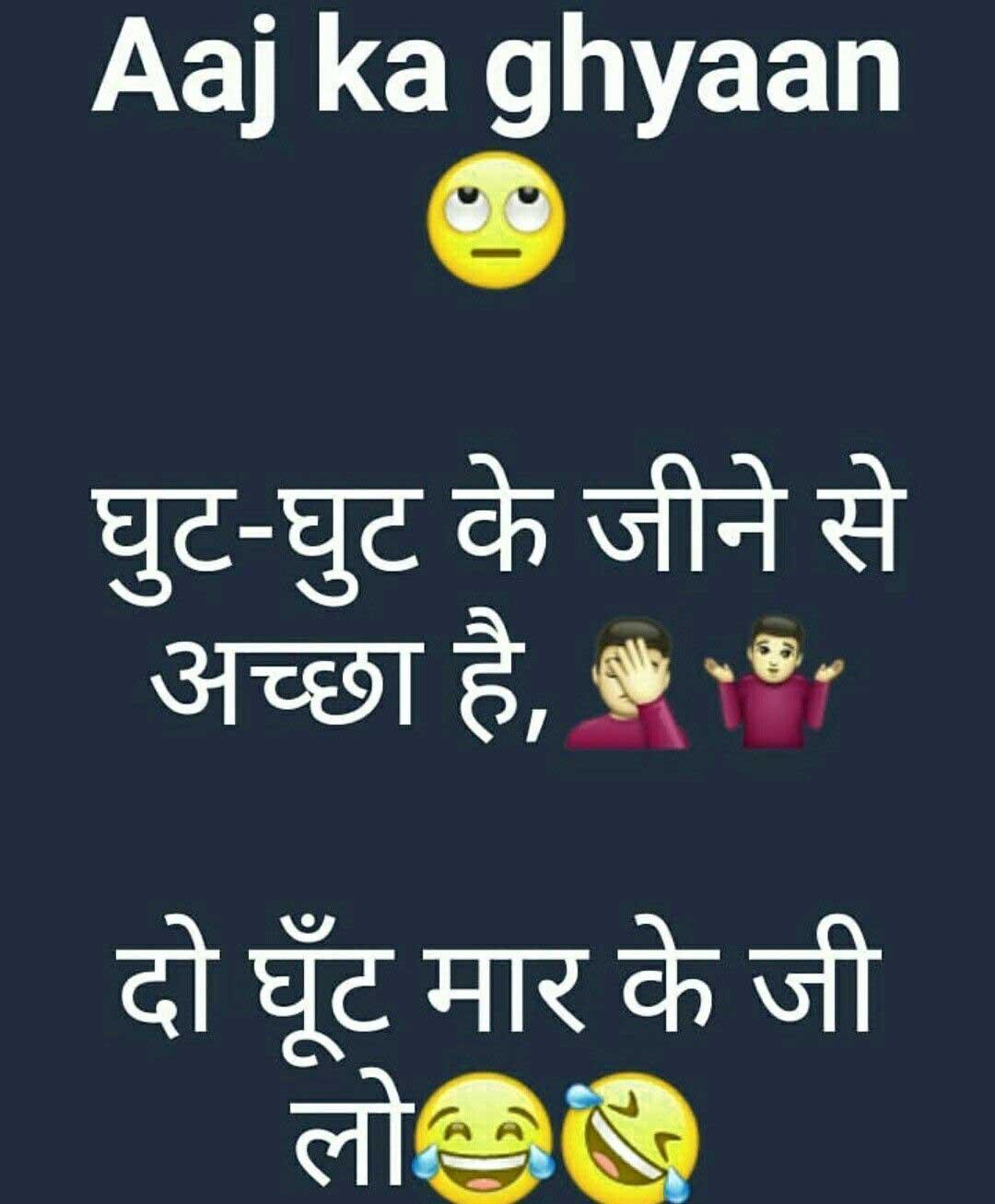 New Hindi Funny Status Pics Images