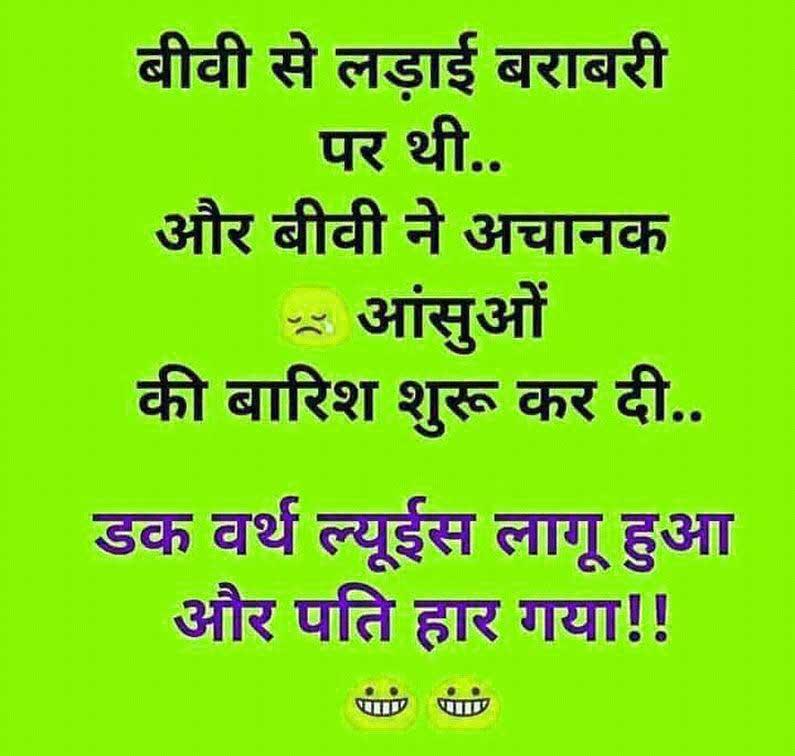 New Hindi Funny Status Pics Photo