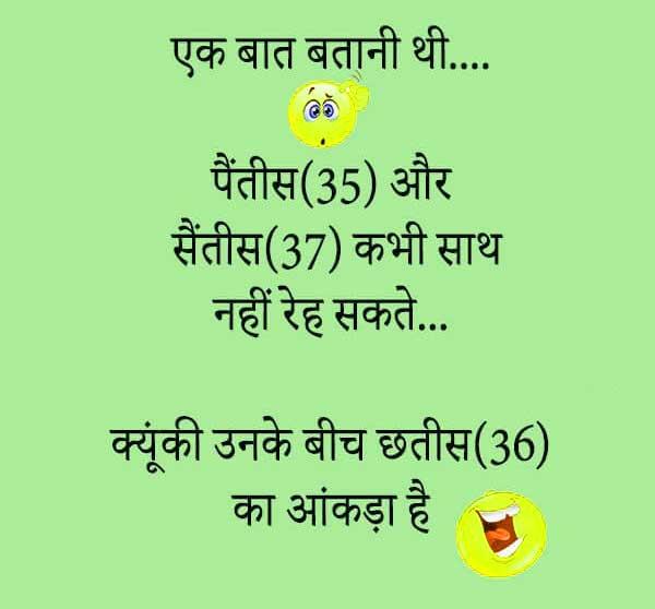 New Hindi Funny Status Pics Wallpaper