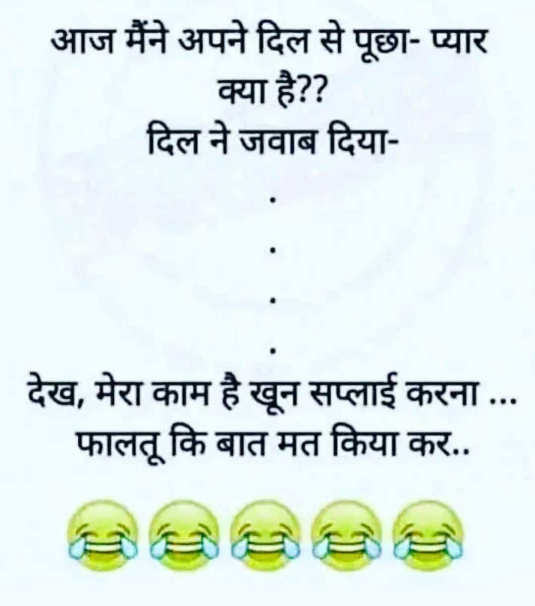 New Hindi Funny Status Pics