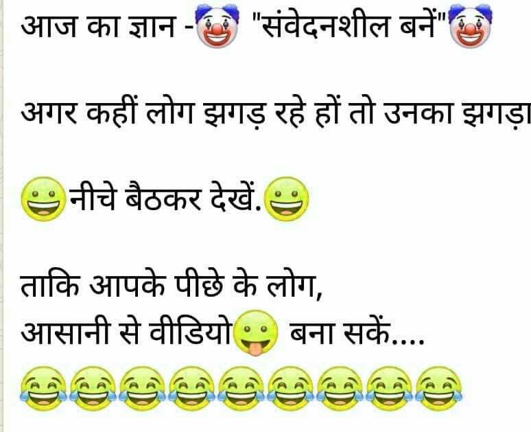 New Hindi Funny Status Pictures HD