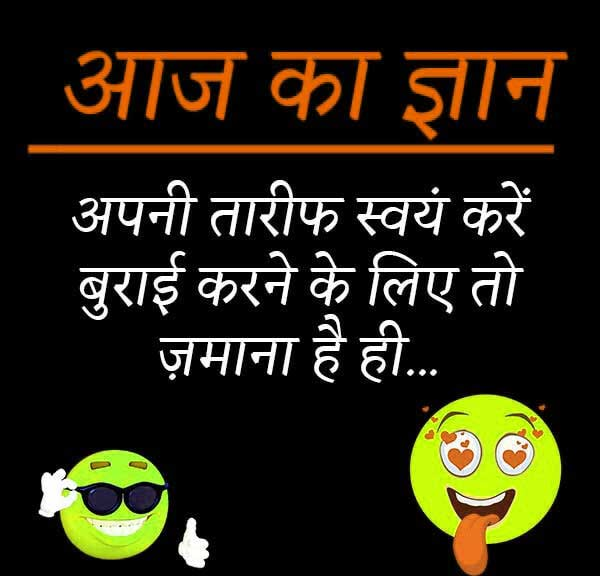 New Hindi Funny Status Pictures
