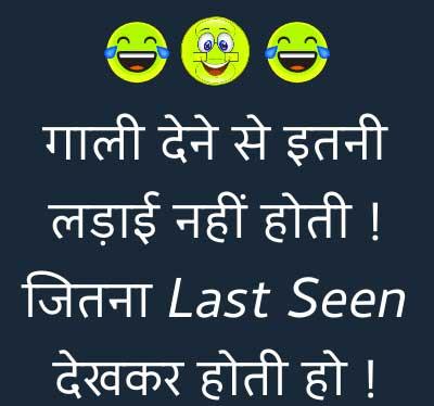 New Hindi Funny Status Wallpaper Download
