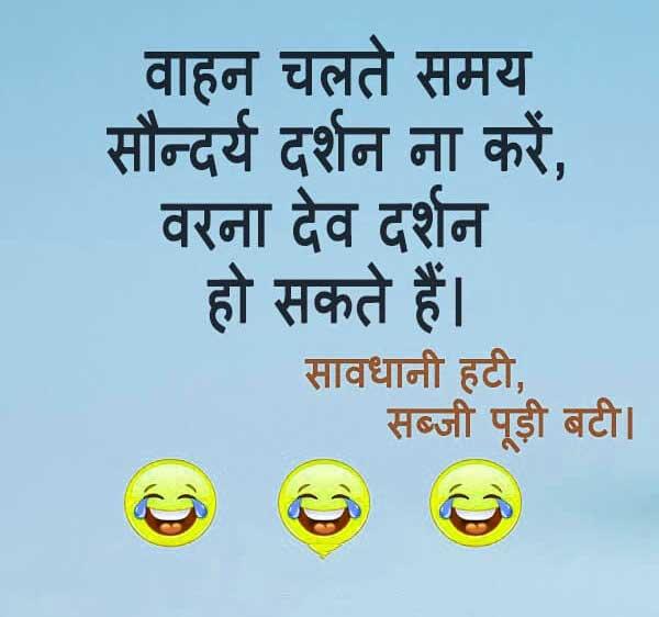 New Hindi Funny Status Wallpaper Hd