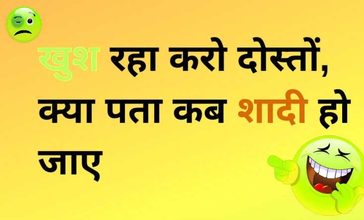 New Hindi Funny Status Wallpaper Images Hd