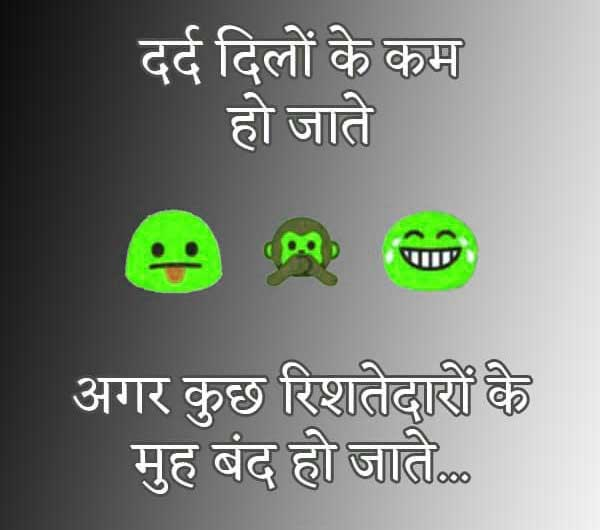 New Hindi Funny Status Wallpaper Images