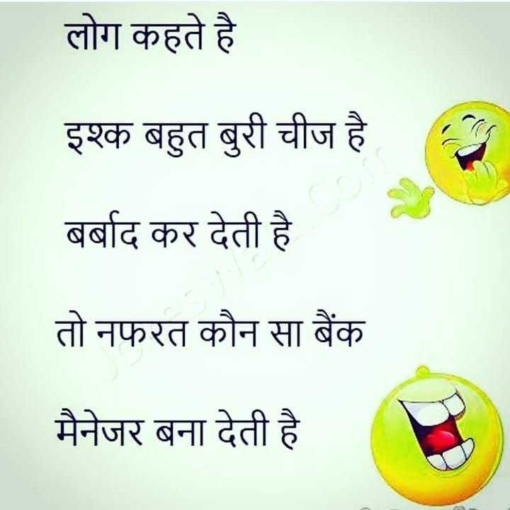 New Hindi Funny Status Wallpaper Photo