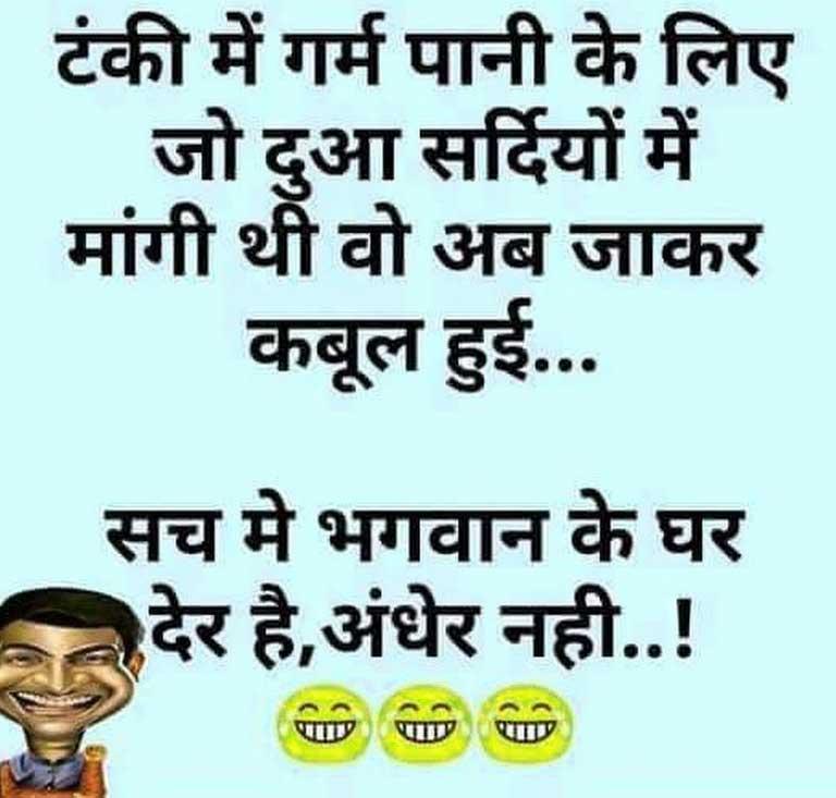 New Hindi Funny Status Wallpaper Pics