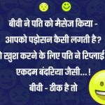 New Latest Girlfriend Jokes In Hindi Photo Images
