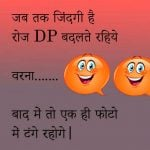 New Look comedy dp Images Download