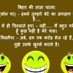 New Photo Girlfriend Jokes In Hindi Download