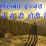 New Top Free Romantic Love Shayari Images Download