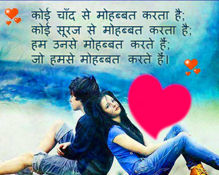 New Top Love Shayari Images Hindi Wallpaper