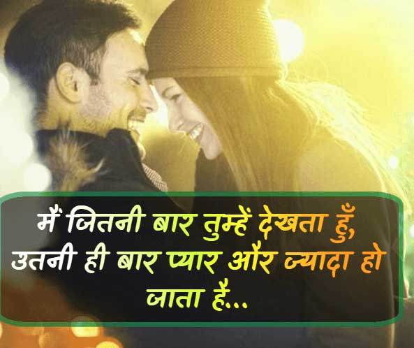 New Top Whatsapp DP Love Shayari Images Wallpaper Download