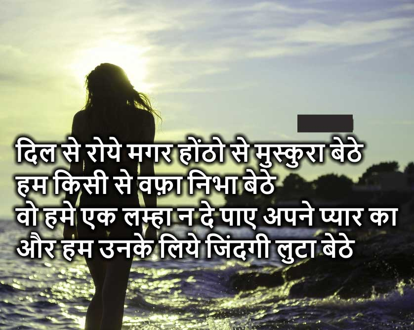 New Top Whatsapp DP Love Shayari Images Wallpaper Free