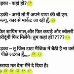 Nice Girlfriend Jokes In Hindi Images For FaceBook