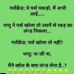 Nice Girlfriend Jokes In Hindi Photo Images