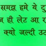 Nice Hindi Jokes Images Free Download