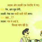 Nice Hindi Jokes Pics Free Download