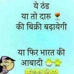 Nice Hindi Jokes Wallpaper