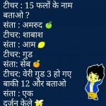Pics Free Hindi Jokes Whatsapp Dp Pics