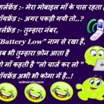 Pictures Hd Girlfriend Jokes In Hindi Pics