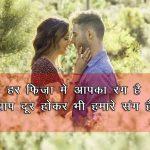 Romantic Love Shayari Images Pics Download