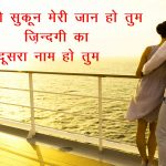 Romantic Love Shayari Photo Pics Download
