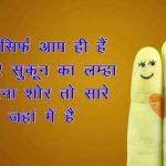 Romantic Love Shayari Photo for Whatsapp
