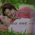 Romantic Love Shayari Pics Download